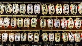 Lanterne di carta al santuario di Yasaka-jinja a Kyoto Fotografia Stock Libera da Diritti