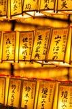 Lanterne giapponesi Fotografia Stock