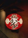 Lanterne japonaise Image stock