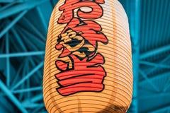 Lanterne jaune de chinois traditionnel avec le texte rouge et le fond bleu photos libres de droits