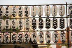Lanterns on Asakusa temple Stock Photos