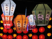 Lanterns with Auspicious words Royalty Free Stock Images