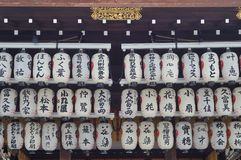 Lanterns Yasaka Gion Shrine Royalty Free Stock Photo