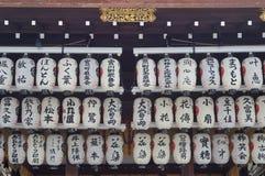 Lanterns Yasaka Gion Shrine Royalty Free Stock Photo
