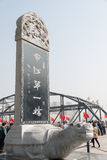 LANZHOU, CHINA - OCT 2 2014: Monument at Sun Yat-Sen Bridge (Zho Stock Photo