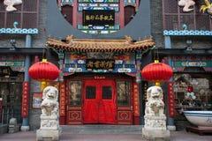 Lao she teahouse Stock Photography