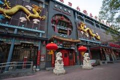 Lao she teahouse Stock Image