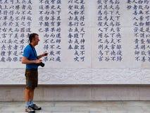 Lao Tzu Tao Te Ching-het uithollen royalty-vrije stock afbeeldingen
