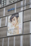 Large scale advertising board of Lancome cosmetics and skin care outside a building Royalty Free Stock Images