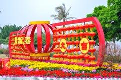 Las camas de flor Foto de archivo