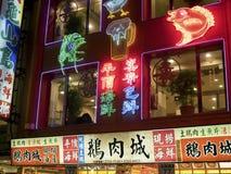 Las carteleras coloridas hacen publicidad en el mercado de la noche de la calle de Liaoning Imagen de archivo