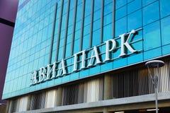 Las compras y el entretenimiento Avia complejo parquean en Moscú Imágenes de archivo libres de regalías