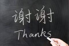 Las gracias redactan en chino e inglés Fotografía de archivo