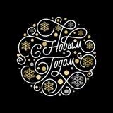 Las letras rusas de la caligrafía de la Navidad de la Feliz Año Nuevo y el modelo de oro del copo de nieve en el fondo blanco par libre illustration