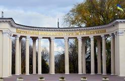 Las puertas a la reconstrucción del parque de la ciudad Fotografía de archivo