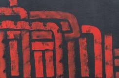 Las texturas de la pared imagen de archivo