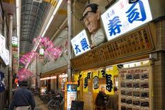 Las vistas del callejón de Janjan Yokocho en Naniwa-ku en Osaka Foto de archivo libre de regalías