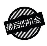 Last chance stamp in chinese. Last chance black stamp in chinese language. Sign, label, sticker stock illustration