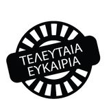 Last chance stamp in greek. Last chance black stamp in greek language. Sign, label, sticker royalty free illustration