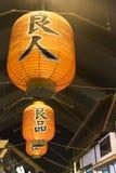 latarnia japoński Obraz Royalty Free