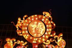 2016 latarniowych festiwali/lów w Chengdu, porcelana Obrazy Stock