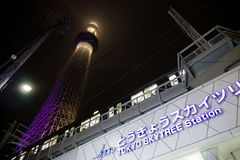 Late Evening Scene Tokyo Skytree royalty free stock images