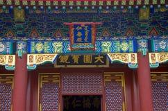 Lato pałac W Pekin, Chiny Obrazy Royalty Free