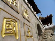 León en Jing un templo Foto de archivo
