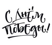 le 9ème peut - remettre écrivez le logo moderne de calligraphie illustration libre de droits