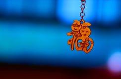Le caractère chinois de bénédiction Images stock