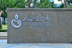 Centre malais d'héritage, charme Singapour de Kampong Images stock