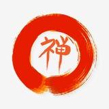 le cercle procurable colore le zen en pastel de vecteur d'illustration de fichier Photos libres de droits