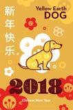 Le chien jaune de la terre est un symbole du 2018 Bannière avec année chinoise des textes la nouvelle Format vertical Conception  Photos stock