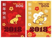 Le chien jaune de la terre est un symbole du 2018 Bannière réglée avec année chinoise des textes la nouvelle Format vertical Conc Photo libre de droits