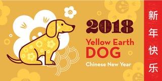 Le chien jaune de la terre est un symbole du 2018 Enveloppe traditionnelle avec année chinoise des textes la nouvelle Format hori Photo stock