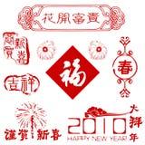Le chinois traditionnel papier-a coupé Photo stock
