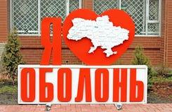 Le ` d'Obolon d'amour du ` I de signe est sur le secteur d'Obolon dans Kyiv, Ukraine Photos libres de droits