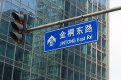 Le feu et la direction de signalisation signal dedans Pékin, Chine Photographie stock libre de droits