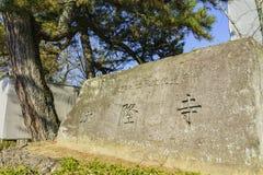 Le Horyu historique Ji Photos stock