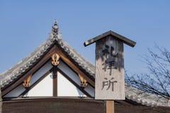 Le Horyu historique Ji Photos libres de droits