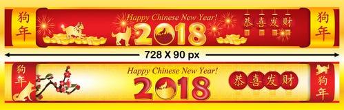 Le insegne hanno messo per l'anno cinese del cane 2018 della terra Fotografia Stock
