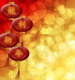 Le lanterne cinesi di nuovo anno hanno offuscato la priorità bassa Fotografia Stock Libera da Diritti