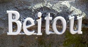 Le métal de Beitou se connectent la pierre à Taïwan Photo libre de droits