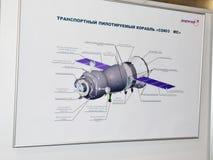 Le musée de la cosmonautique baptisé du nom de V P Glushko Photographie stock