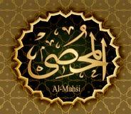 Le nom d'Al-Muhsi d'Allah signifie le comptable Accounting Illustration Libre de Droits