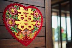 Le papier chinois de symbole de mariage a coupé le bâton sur la porte Image stock