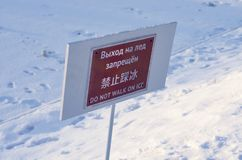 "Le plat de l'information avec l'inscription ""ne marchent pas sur la glace "" photo stock"