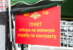 Le point de sélection pour le service militaire dans le cadre du contrat i Photo libre de droits