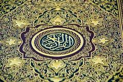 Le Quran saint Photographie stock