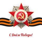 Le ruban 9 de médaille peut le jour russe de victoire Photographie stock